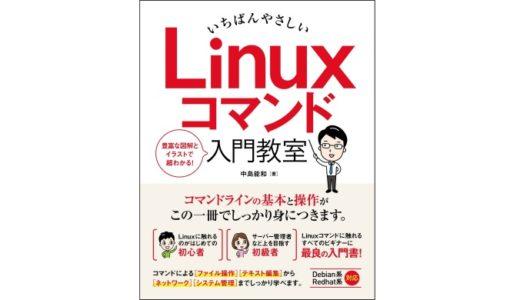 教材紹介:いちばんやさしいLinuxコマンド入門教室