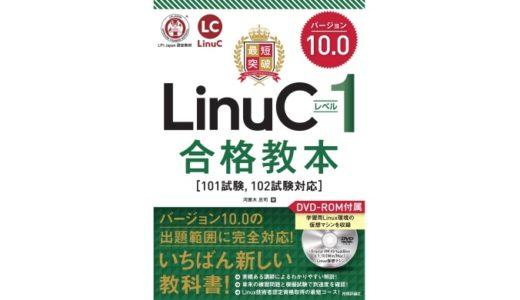教材紹介:最短突破 LinuCレベル1 バージョン10.0 合格教本