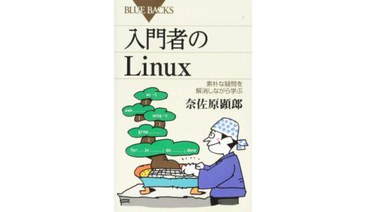 教材紹介:入門者のLinux