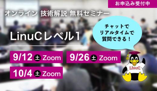 LPI-Japan、2020/10/4開催のLinuCレベル2 Version10.0 技術解説無料セミナー動画を公開