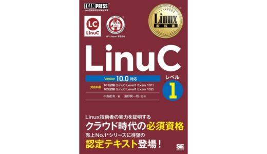 教材紹介:Linux教科書 LinuCレベル1 Version 10.0対応