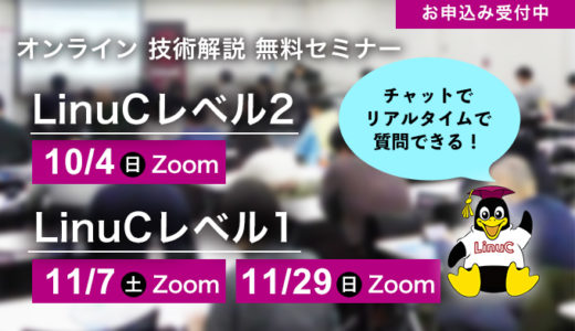 LPI-Japan、LinuC レベル1 Version10.0 技術解説無料セミナーを2020/11/7(土)に開催