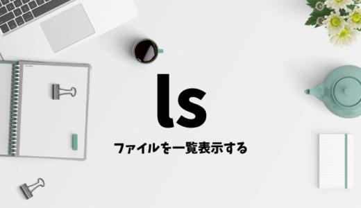 ls コマンドの基本