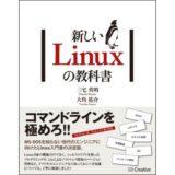 「新しいLinuxの教科書」を読む会 16回目が2021/8/21に開催
