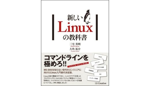 教材紹介:新しいLinuxの教科書