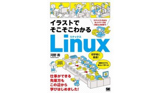 教材紹介:イラストでそこそこわかるLinux コマンド入力からネットワークのきほんのきまで