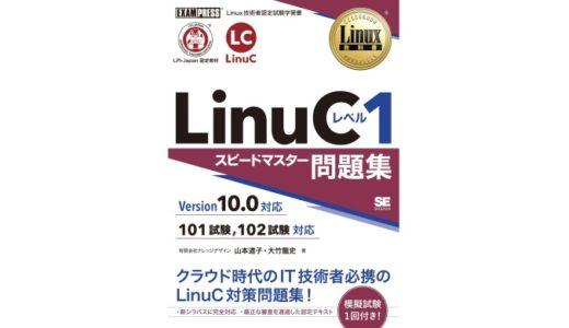 教材紹介:Linux教科書 LinuCレベル1 スピードマスター問題集 Version10.0対応