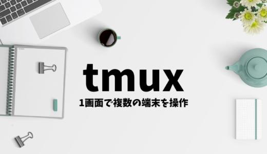 1画面で複数の端末を操作できるtmux