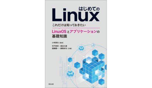 教材紹介:はじめてのLinux これだけは知っておきたい LinuxOSとアプリケーションの基礎知識