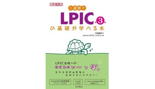 教材紹介:1週間でLPICの基礎が学べる本