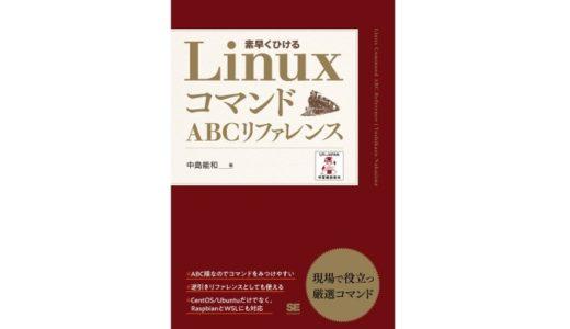 教材紹介:LinuxコマンドABCリファレンス