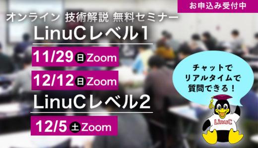 LPI-Japan、LinuC レベル2 Version10.0 技術解説無料セミナーを2020/12/5(土)に開催