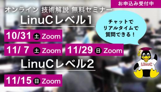 LPI-Japan、2020/10/31開催のLinuCレベル1 Version10.0 技術解説無料セミナー動画を公開