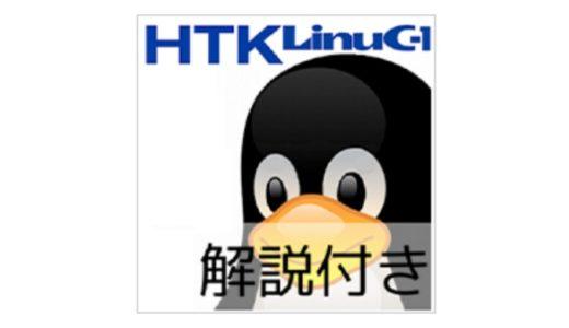 教材紹介:リナ男とリナ子のLinuC-1問題集