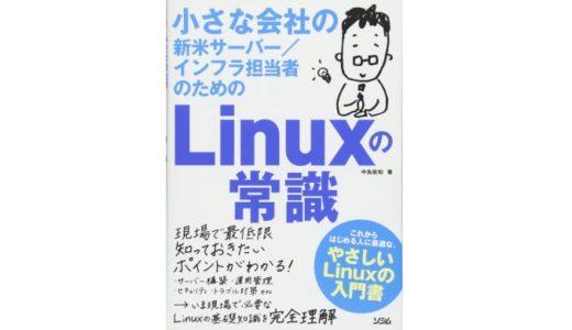 教材紹介:小さな会社の新米サーバー/インフラ担当者のためのLinuxの常識