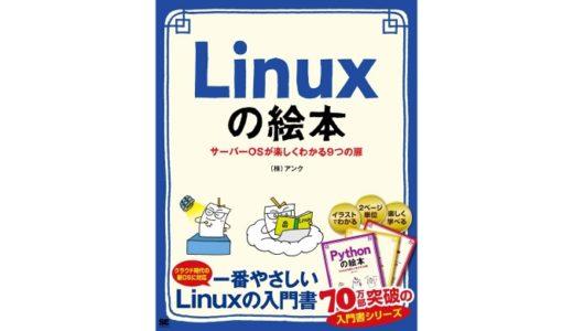 教材紹介:Linuxの絵本 サーバーOSが楽しくわかる9つの扉