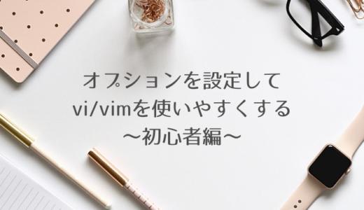 オプションを設定してvi/vimを使いやすくする〜初心者編