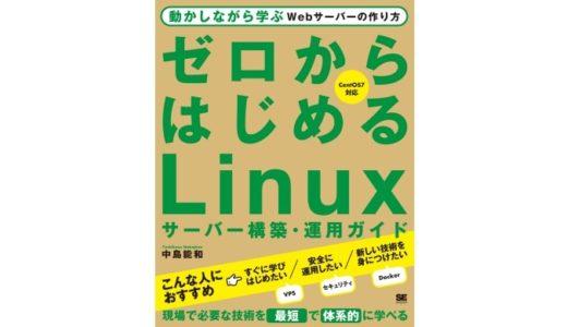 教材紹介:ゼロからはじめるLinuxサーバー構築・運用ガイド 動かしながら学ぶWebサーバーの作り方
