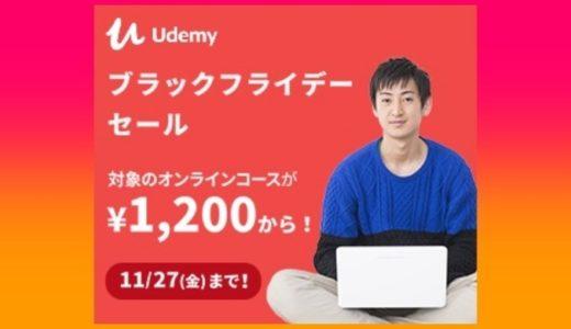 Udemyでブラックフライデーセール開催〜LinuCレベル1v.10対応コースが1200円(2020/11/27まで)