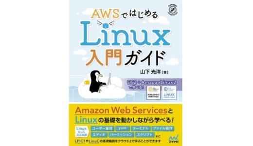 教材紹介:AWSではじめるLinux入門ガイド