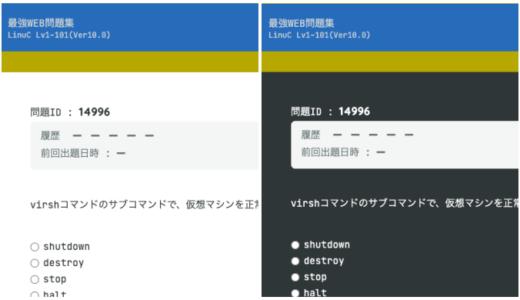 Ping-t、新システムの最強WEB問題集にダークモードを実装
