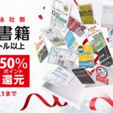 LinuC公式認定本などが半額で購入できる冬の翔泳社祭が2020/12/1まで開催