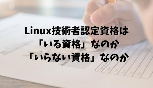 Linux技術者認定資格は「いる資格」なのか「いらない資格」なのか