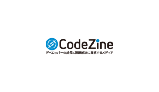 お役立ちサイト紹介:CodeZine(コードジン)