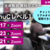 LPI-Japan、2021/2/21開催のLinuC レベル1 Version10.0 技術解説無料セミナー動画を公開