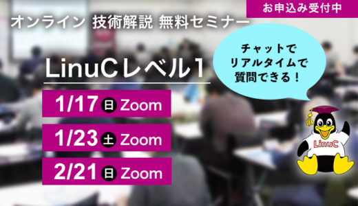 LPI-Japan、2021/1/17開催のLinuC レベル1 Version10.0 技術解説無料セミナー動画を公開