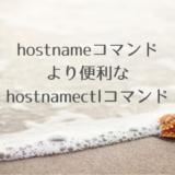 hostnameコマンドより便利なhostnamectlコマンド