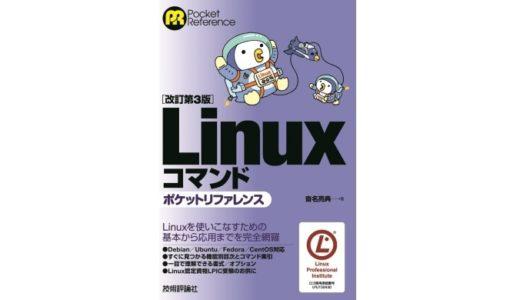 教材紹介:Linuxコマンドポケットリファレンス