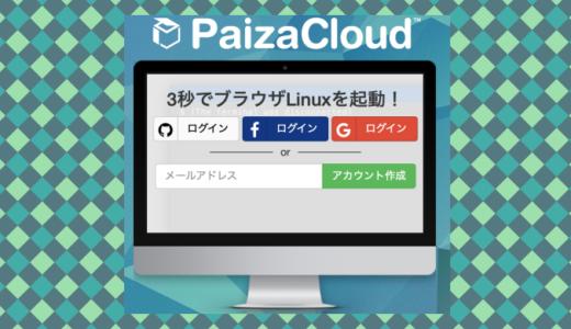 Webブラウザ経由でLinuxを手軽に操作できる国産クラウドIDE「PaizaCloud」
