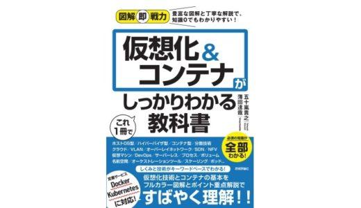 教材紹介:仮想化&コンテナがこれ1冊でしっかりわかる教科書