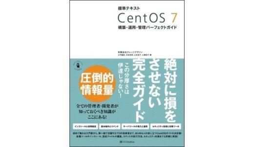 教材紹介:標準テキスト CentOS 7 構築・運用・管理パーフェクトガイド