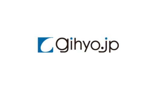 お役立ちサイト紹介:gihyo.jp アドミニストレータステージ(技術評論社)