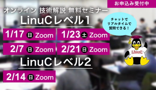 LPI-Japan、2021/2/14開催のLinuC レベル2 Version10.0 技術解説無料セミナー動画を公開