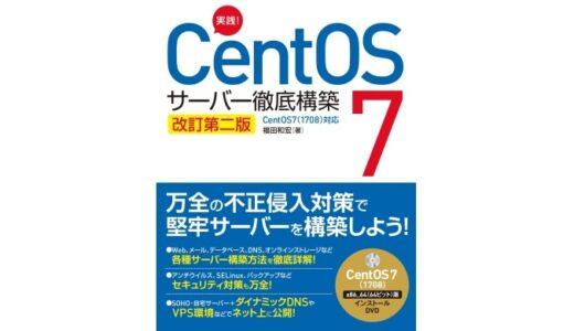 教材紹介:実践! CentOS 7 サーバー徹底構築 改訂第二版 CentOS 7(1708)対応