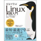 教材紹介:本気で学ぶLinux実践入門 サーバ運用のための業務レベル管理術