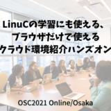 参考資料:LinuCの学習にも使える、ブラウザだけで使えるクラウド環境ハンズオン