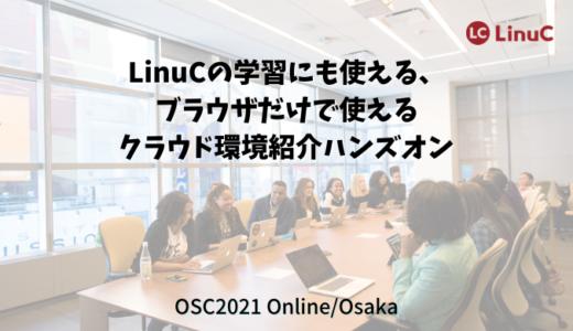 OSC2021 Online/Osakaで実施したLinux学習クラウド環境構築ハンズオンの動画が公開されました