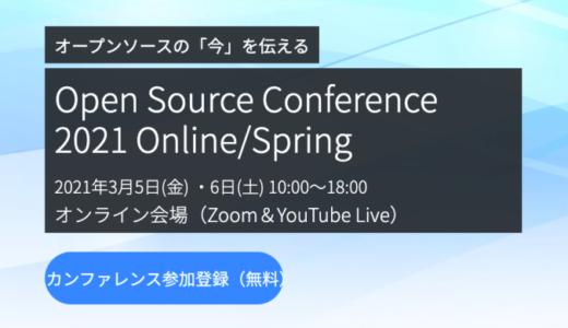 オープンソースカンファレンス2021 Online/Springの仮想マシン活用入門セミナー動画が公開されました
