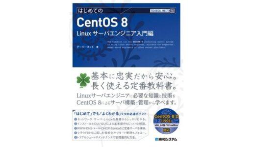 教材紹介:はじめてのCentOS 8 Linuxサーバエンジニア入門編