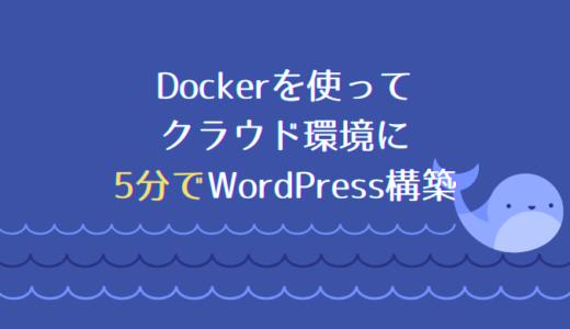 Dockerを使ってクラウド環境に5分でWordPressプロジェクトを構築する