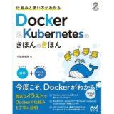 教材紹介:仕組みと使い方がわかる Docker&Kubernetesのきほんのきほん