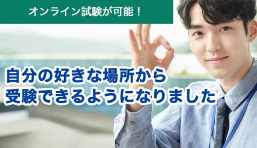 LPI-Japan、LinuC レベル3のオンライン試験を2021年2月1日より開始〜LinuCの全試験がオンライン対応に