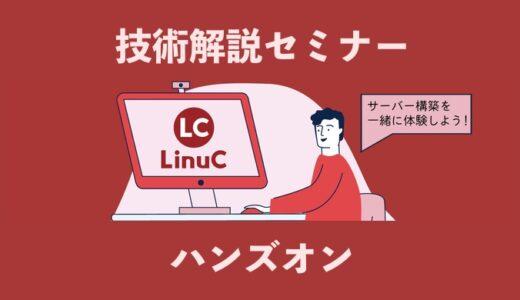 LPI-Japan、2021/3/26開催のコンテナが体験できる技術解説無料セミナー動画を公開