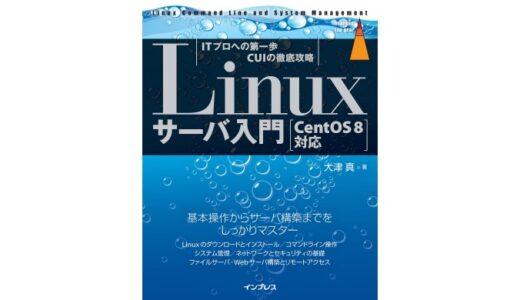教材紹介:Linuxサーバ入門[CentOS8対応]