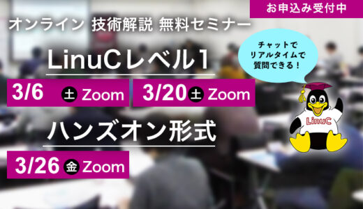 LPI-Japan、2021/3/20開催のLinuCレベル1 Version10.0 技術解説無料セミナー動画を公開
