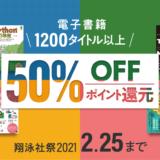 LinuC公式認定本の電子書籍などが50%オフになる翔泳社祭が2021/2/25まで開催